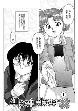 4 leaf clover 1-電子書籍
