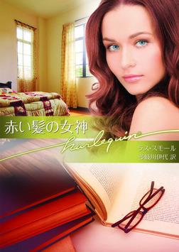 赤い髪の女神-電子書籍