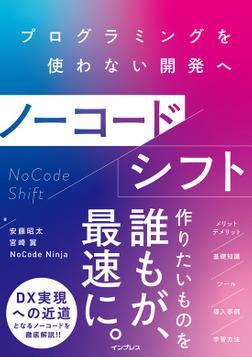 ノーコードシフト プログラミングを使わない開発へ-電子書籍