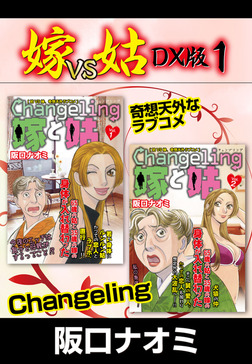 嫁VS姑 DX版 1 -電子書籍