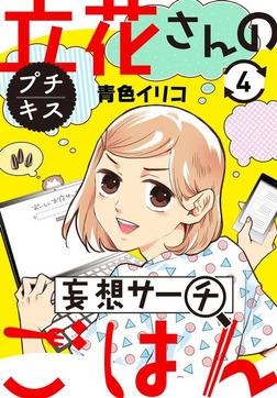 立花さんの妄想サーチごはん プチキス(4)-電子書籍