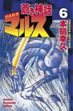 蒼き神話マルス(6)-電子書籍