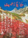 山と溪谷 2018年 10月号 [雑誌]