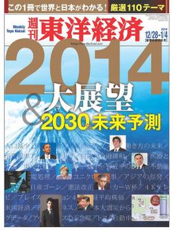 週刊東洋経済 2013年12月28日・2014年1月4日合併号-電子書籍