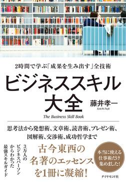 ビジネススキル大全-電子書籍