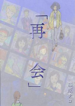 「再会」-電子書籍