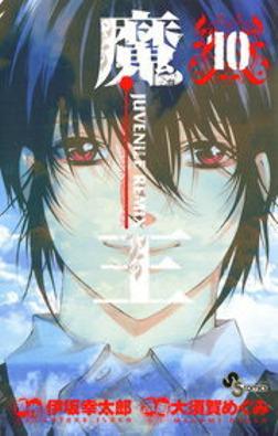 魔王 JUVENILE REMIX(10)-電子書籍