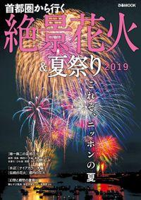 首都圏から行く絶景花火&夏祭り2019(ぴあ)