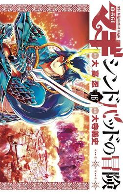 マギ シンドバッドの冒険(16)-電子書籍