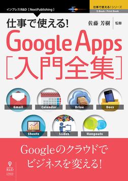 仕事で使える!Google Apps 入門全集-電子書籍
