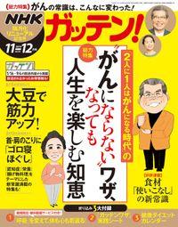 NHKガッテン! 2019年 12月号