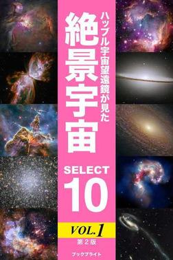 ハッブル宇宙望遠鏡が見た絶景宇宙 SELECT 10 Vol.1【第2版】-電子書籍