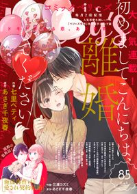 comic Berry's vol.85