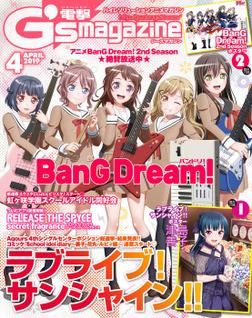 電撃G's magazine 2019年4月号-電子書籍