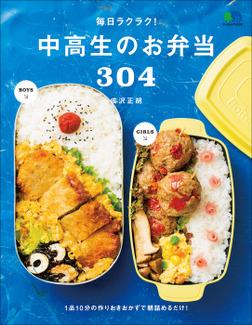 毎日ラクラク!中高生のお弁当304-電子書籍