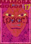 [poor] (プア) ゼラニウムの誘惑分冊版