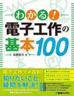 わかる! 電子工作の基本 100-電子書籍