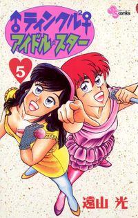 ♂ティンクル2♀ アイドル・スター(5)