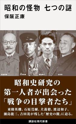 昭和の怪物 七つの謎-電子書籍