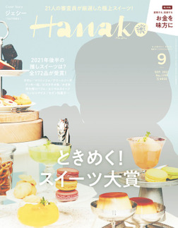 Hanako(ハナコ) 2021年 9月号 [ときめく!スイーツ大賞]-電子書籍