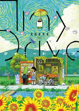タイニードライブ(1)-電子書籍