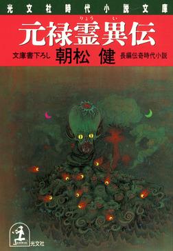元禄霊異伝-電子書籍