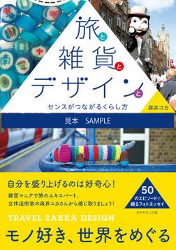 旅と雑貨とデザインと【見本】-電子書籍