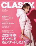 CLASSY.(クラッシィ) 2021年 4月号