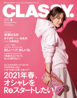CLASSY.(クラッシィ) 2021年 4月号-電子書籍