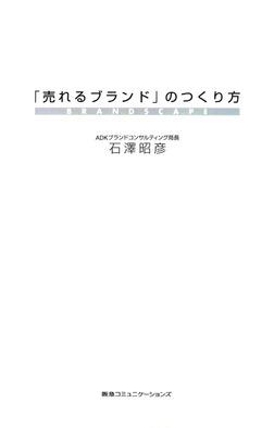 「売れるブランド」のつくり方-電子書籍