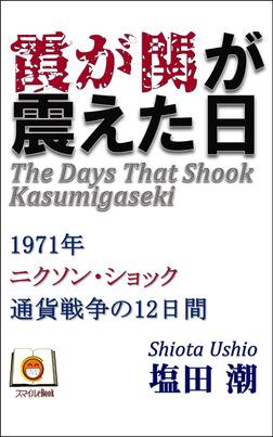 霞が関が震えた日 1971年 ニクソン・ショック 通貨戦争の12日間-電子書籍