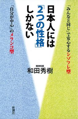 日本人には「2つの性格」しかない-電子書籍