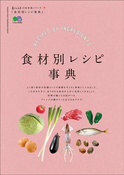 暮らし上手の知恵袋シリーズ 食材別レシピ事典-電子書籍