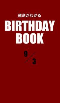 運命がわかるBIRTHDAY BOOK  9月3日