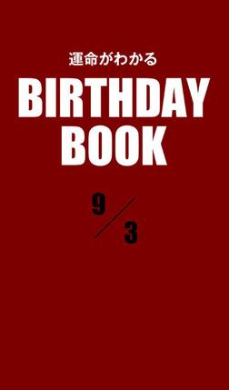 運命がわかるBIRTHDAY BOOK  9月3日-電子書籍