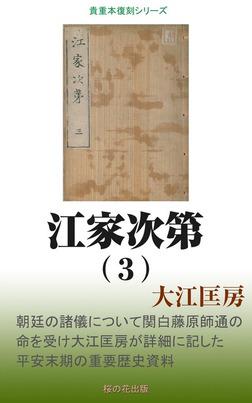 江家次第(3)-電子書籍