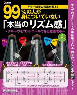 ギター演奏の常識が覆る!99%の人が身についていない「本当のリズム感」-電子書籍