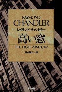 高い窓(ハヤカワ・ミステリ文庫)