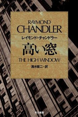高い窓-電子書籍