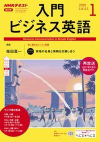 NHKラジオ 入門ビジネス英語 2020年1月号