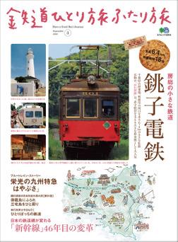 鉄道ひとり旅ふたり旅3-電子書籍
