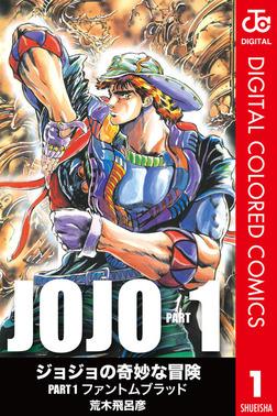 ジョジョの奇妙な冒険 第1部 カラー版 1-電子書籍