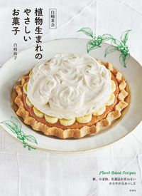 白崎茶会 植物生まれのやさしいお菓子(扶桑社BOOKS)