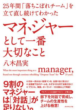 25年間「落ちこぼれチーム」を立て直し続けてわかった マネジャーとして一番大切なこと-電子書籍