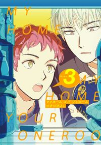MY HOME YOUR ONEROOM【単話売】 3
