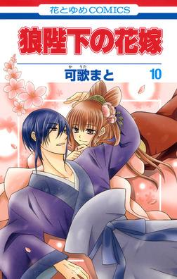 狼陛下の花嫁 10巻-電子書籍