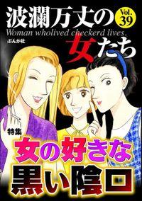 波瀾万丈の女たち女の好きな黒い陰口 Vol.39