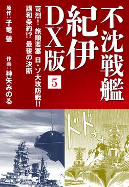 不沈戦艦 紀伊 DX版 5-電子書籍