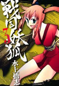 戦国妖狐 3巻