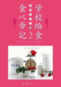 吉原ひろこの学校給食食べ歩記〈2〉今ドキ、給食の時間-電子書籍